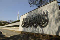 The National Mosque of Malaysia a.k.a Masjid Negara Royalty Free Stock Images