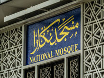 National Mosque of Malaysia, Masjid Negara Royalty Free Stock Images