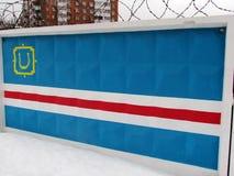 Nationale symbolen en vlaggen van districten van het gebied van Poltava stock afbeelding