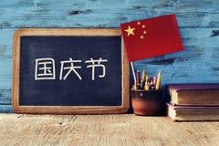 Nationaltag von China, auf Chinesisch lizenzfreie stockbilder