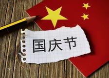 Nationaltag von China, auf Chinesisch lizenzfreies stockfoto