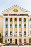 Nationellt universitet av den Kyiv-Mohyla akademin royaltyfria bilder