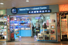 Natural hair treatment centre in hong kong Stock Images