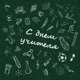 Nauczyciela ` s dzień Rus Zdjęcia Stock