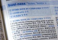 Negócio em China Fotografia de Stock