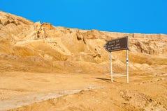 Negev desert landscape near the Dead Sea. Stock Images