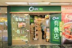 Negozio dell'azienda agricola a Hong Kong Fotografia Stock