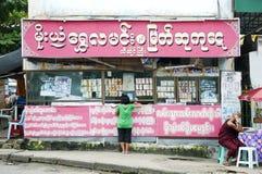Negozio Rangoon centrale myanmar Fotografia Stock Libera da Diritti