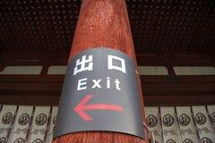Nehmen Sie Zeichen mit Pfeil und auf japanisch heraus Lizenzfreie Stockfotos