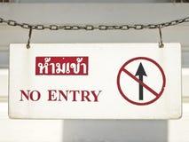 Nenhuma entrada em tailandês foto de stock
