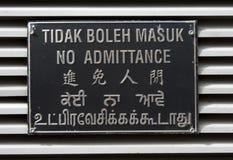 Nenhuma placa da admissão Imagem de Stock