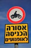Nenhumas bicicletas! Foto de Stock Royalty Free