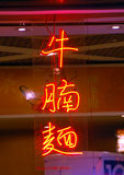 Neon sign in Chinese 2. Neon sign board in Chinese means beef noodle Stock Photos