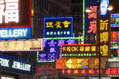 Neon Signs in Hong Kong. Nathan Road on Sept 25, 2012 in Hong kong. Nathan Road is one of the most neon-lighted place in the world. It is full of ads of Royalty Free Stock Photos