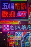 Neon signs in Macau. MACAU - MARCH 07 : Neon signs on the streets of Macau on March 07 2018 Royalty Free Stock Photography