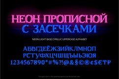 Neon tube base cyrillic capital alphabet type set. royalty free illustration