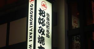 Neonowa deska przy nocą w centrum sity royalty ilustracja