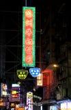 Neonowy Podpisuje wewnątrz Hong Kong fotografia royalty free