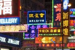 Neonowy Podpisuje wewnątrz Hong Kong Zdjęcia Royalty Free