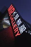 Neonowy signage galeria sztuki przy Pekin 798 sztuki okręgiem Obraz Stock