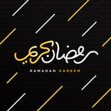 Neontecken Ramadan Kareem med gul vit bokstäver och växande måne mot mörk väggbakgrund Arabiskt inskrifthjälpmedel vektor illustrationer