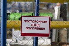 Nessun'entrata per la gente non autorizzata Fotografia Stock