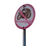 Nessun'entrata sul segno del motociclo (isolato) Fotografie Stock