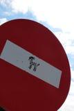 Nessun segno dell'entrata Fotografia Stock