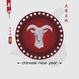 Neues Jahr der Ziege 2015 Stockbild