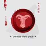 Neues Jahr der Ziege 2015 Stockfotos
