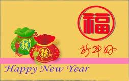 Neues Jahr-Karte Lizenzfreie Stockfotos