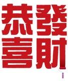 an neuf chinois Illustration de Vecteur