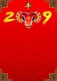 An neuf chinois de Bull 2009 illustration stock