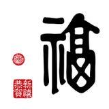 an neuf chinois de calligraphie Illustration Libre de Droits