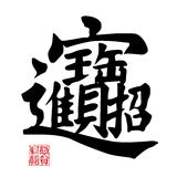 an neuf chinois de calligraphie Illustration Stock