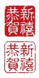 an neuf chinois de sceaux Photo stock