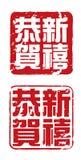 an neuf chinois de sceaux Illustration Libre de Droits
