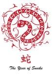 An neuf chinois de serpent Images libres de droits