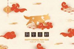 An neuf chinois heureux Nouvelle année chinoise lunaire Concevez avec le chien, symbole de zodiaque de 2018 ans pour des cartes d Photos libres de droits