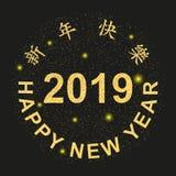 An neuf heureux Bonne année moyenne de caractères chinois illustration de vecteur