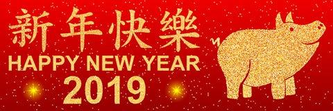 An neuf heureux Le porc jaune est le symbole de 2019 dans le calendrier chinois Bonne année moyenne de caractères chinois illustration stock