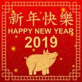 An neuf heureux Le porc jaune est le symbole de 2019 dans le calendrier chinois Bonne année moyenne de caractères chinois illustration libre de droits