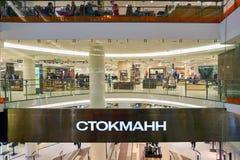 Nevsky centrum zakupy centrum handlowe Zdjęcie Royalty Free