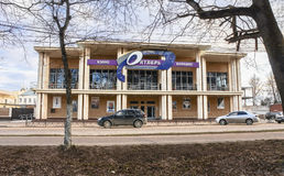 New building of the entertainment center with multiplex cinema `October`, Rzhev, Tver region. In 2014 a new building of the entertainment center with multiplex Royalty Free Stock Images