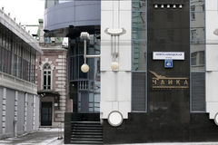 The new business center in Moscow. At Novoslobodskaya street. Fragment of the facade Royalty Free Stock Image
