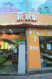 New episode express restaurant in hong kong Stock Images