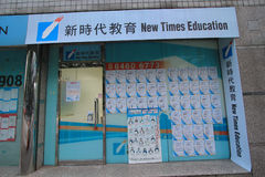 New times education in hong kong Stock Photography