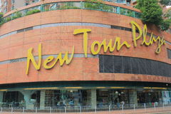 New Town Plaza shopping mall Hong Kong. People visit New Town Plaza in Hong Kong. New Town Plaza was the biggest shopping mall in the New Territories of Hong Stock Photos