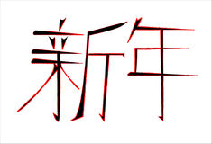 New Year. Phrase new year written by the Chinese hieroglyphs Stock Photo
