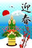 New Year. Background illustration of Mount Fuji and New Year Stock Illustration